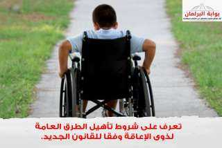 بالفيديو..ننشر شروط تأهيل الطرق العامة لذوى الإعاقة في القانون الجديد