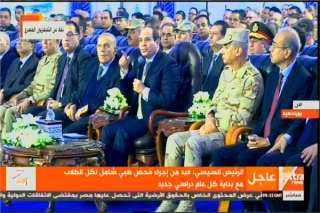 الرئيس السيسي يطلق منظومة التأمين الصحي الشامل بمصر..فيديو