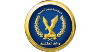 بيان وزارة الداخلية