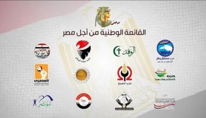 ننشر أسماء المرشحين الاحتياطيين للقائمة الوطنية « من أجل مصر »عن شمال ووسط وجنوب الصعيد