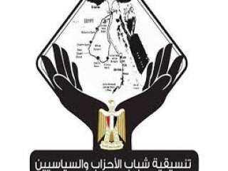 تنسيقية شباب الأحزاب تعزى النائبة «أميرة العادلى» فى وفاة شقيقها