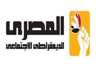 بيان الحزب المصري الديمقراطي عن أولى جلسات الشيوخ