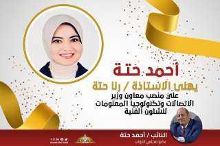 النائب أحمد ابو حته يهنئ رنا حته لتوليها منصب معاون وزير الاتصالات