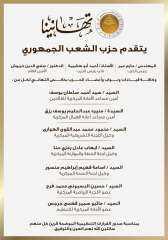 """""""بوابةالبرلمان""""تنشر التشكيل النهائي بالإمانة المركزية  لحزب  """"الشعب الجمهوري""""  بالقاهرة"""