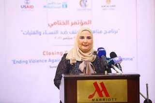 وزيرة التضامن الاجتماعي تشارك في المؤتمر الختامي لبرنامج مناهضة العنف ضد النساء والفتيات