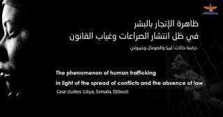 ماعت: الاتجار بالبشر في أفريقيا لن يتوقف طالما هناك انتشار للصراعات وغياب القانون